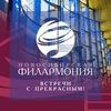 Новосибирская филармония