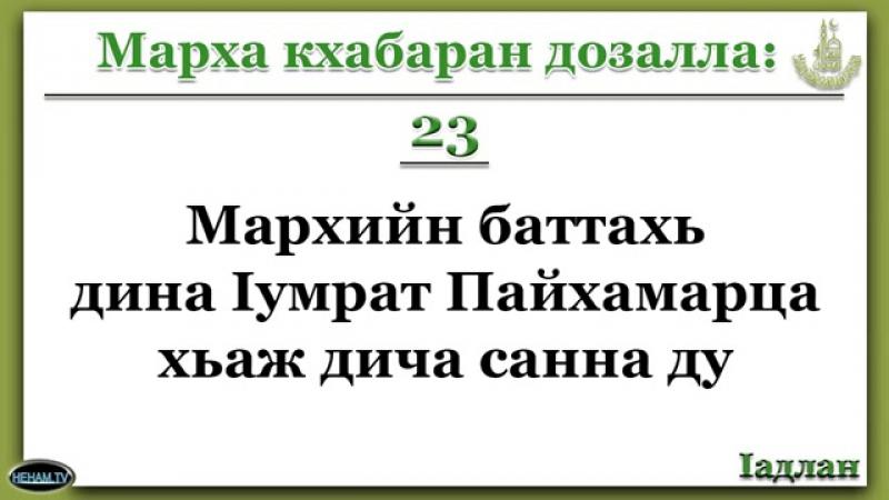 23 Марх кхабаран дозалла _ Мархийн баттахь дина lумрат Пайхамарца хьаж дича санн