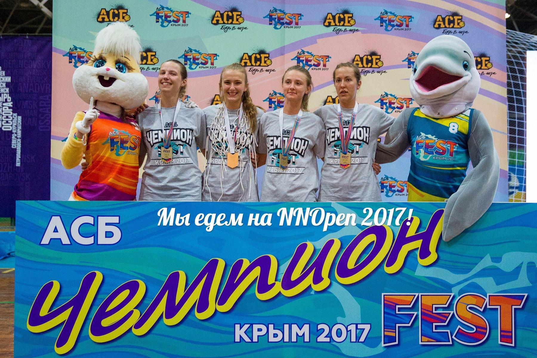 Беладонна Краснодар стритбол баскетбол 3х3