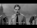 """Речь Чарли Чаплина. Фильм """"Великий Диктатор""""."""