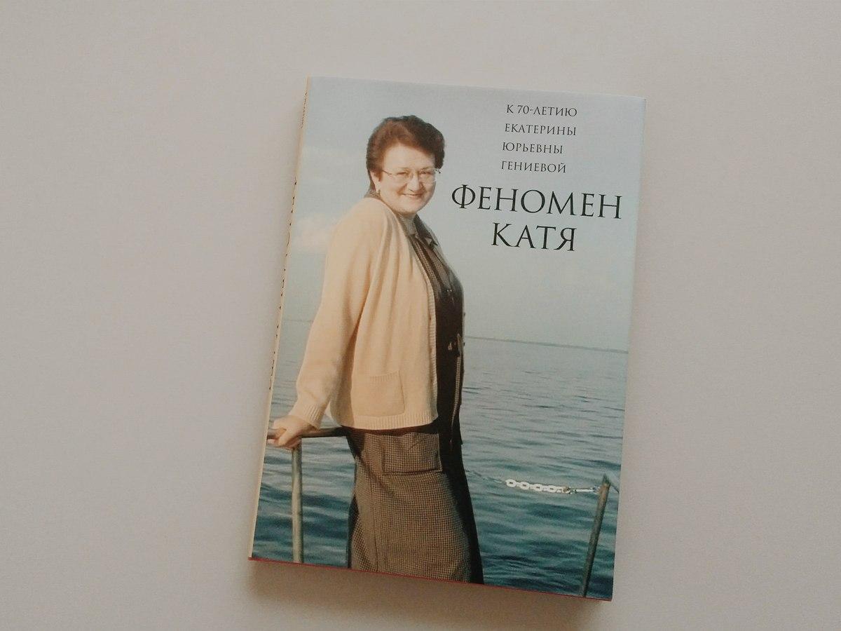 """Презентация книги о Екатерине Гениевой """"Феномен Катя"""""""