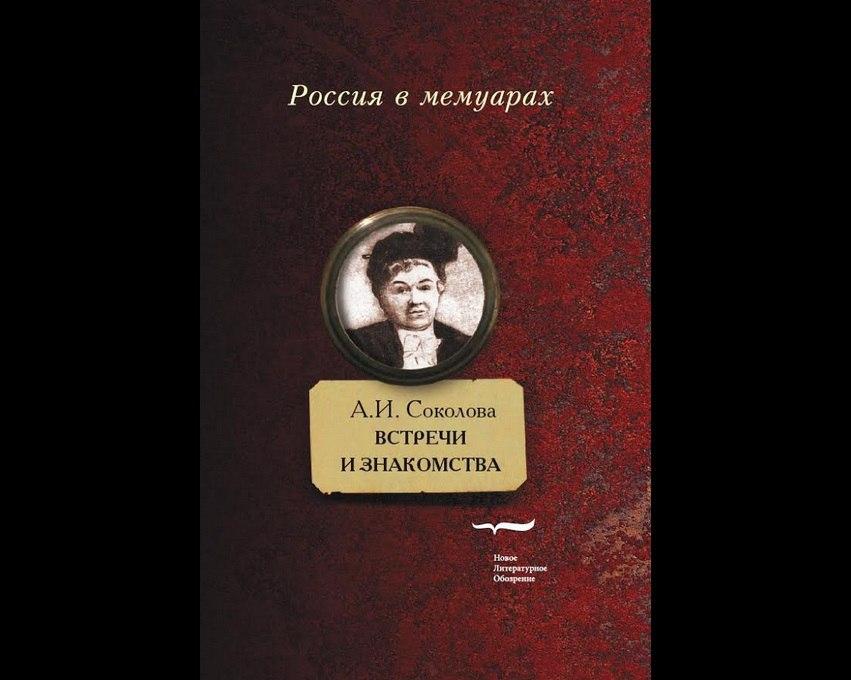 Александра Соколова. Встречи и знакомства