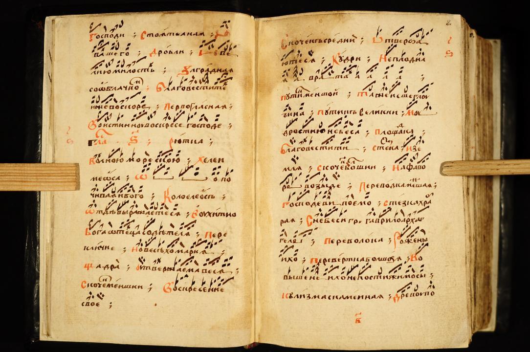 Троице-Сергиева лавра выложила в Сеть более 14,5 тысяч рукописей