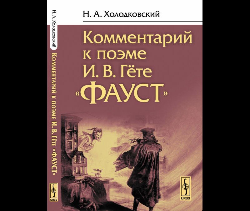 "Холодковский Н. Комментарий к поэме И.В. Гете ""Фауст"""