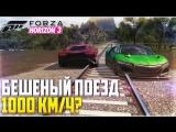 FORZA HORIZON 3 - БЕШЕНЫЙ ПОЕЗД! 1000КМ⁄Ч؟!
