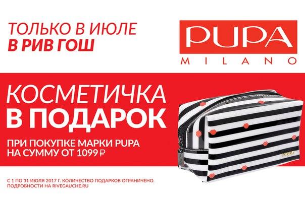 Pupa PUPA Milano Россия