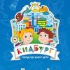 КидБург Крым. Детский город профессий
