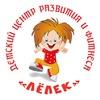 """Детский центр развития и фитнеса """"Лёлек"""", Минск"""
