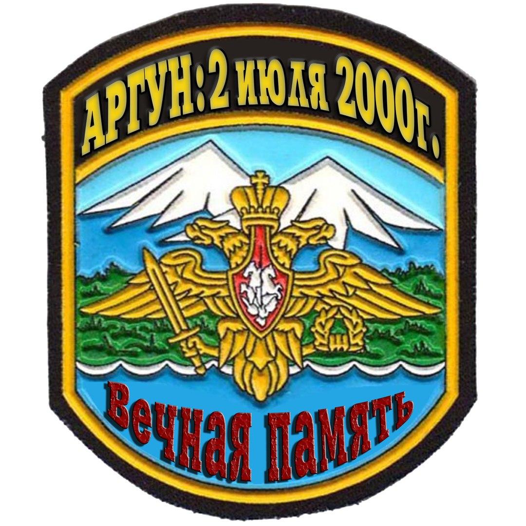Афиша Челябинск Аргун-2000 (5-я часть)