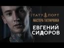 Мастера Татуировки - Евгений Сидоров