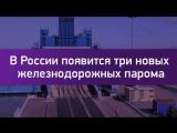 В России появится три новых железнодорожных парома