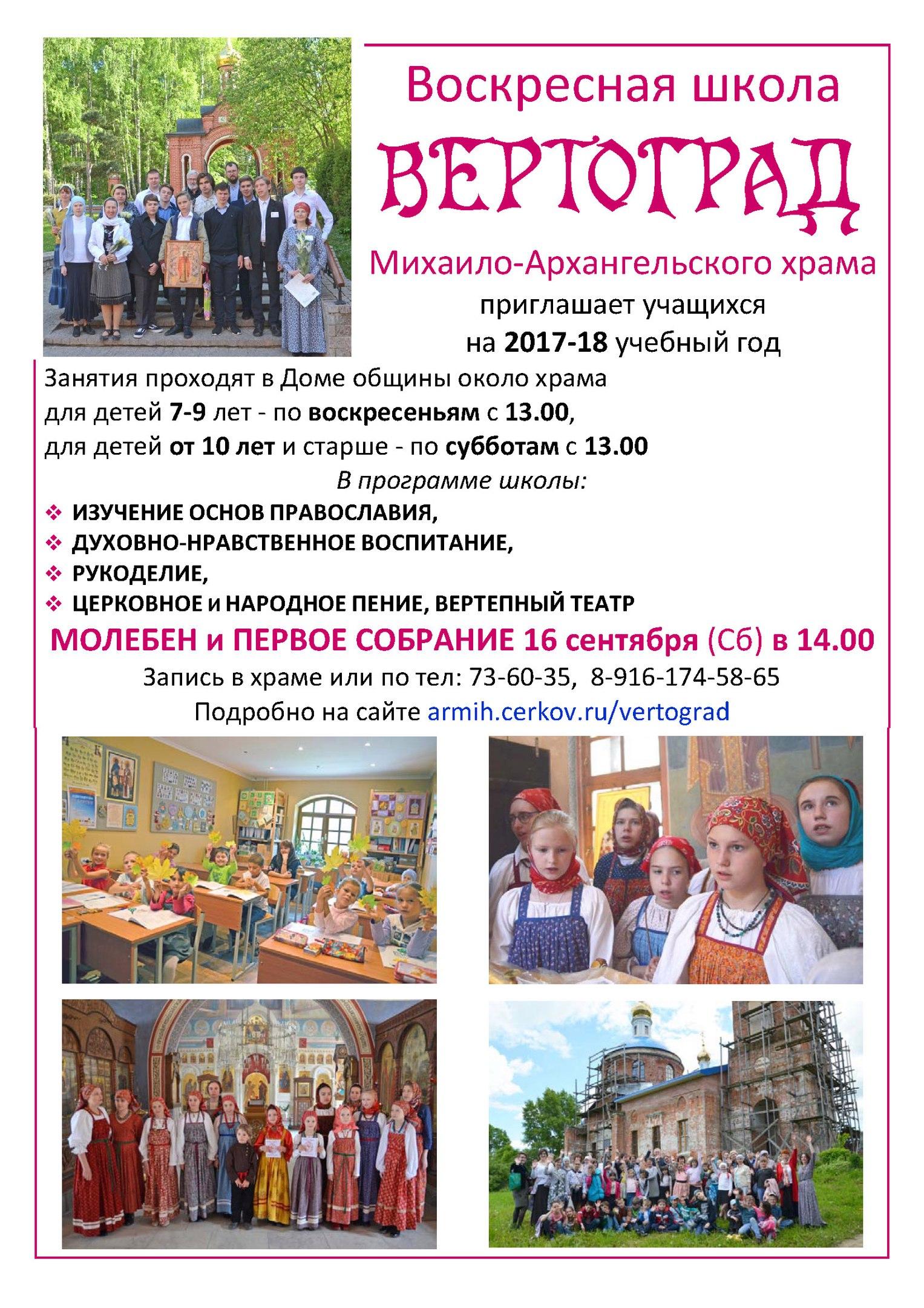 Запись в воскресную школу Вертоград Пущино