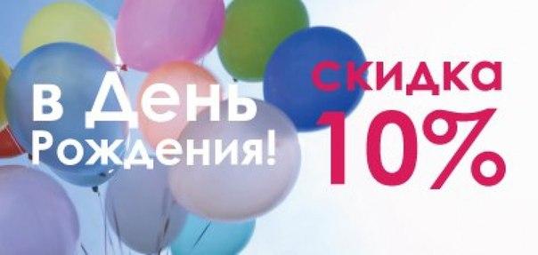 Архангельск кафе скидки в день рождения