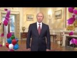 Путин поздравил Елену ! Видео поздравление с Днем Рождения Елена