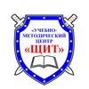 """""""Учебно-методический центр """"Щит"""""""
