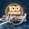 100 Рублей на мечту