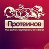 Протеинов-Кемеровo.Спортивное питание.