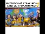 супер карусель ))