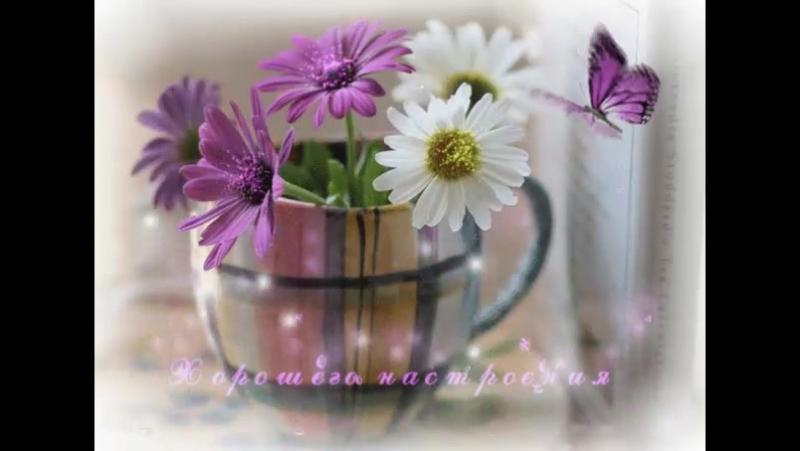 Доброе утро, друзья мои! Чудесных вам выходных!