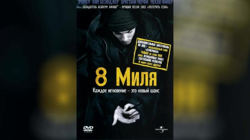 8 миля (2002) | 8 Mile