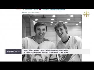 Российские посольства объявили флешмоб в день рождения лучшего хоккеиста ХХ века