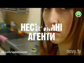 Таємний агент / Тайный агент - Анонс