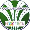 СоюзАвтоПрокат-аренда и прокат авто в Ижевске
