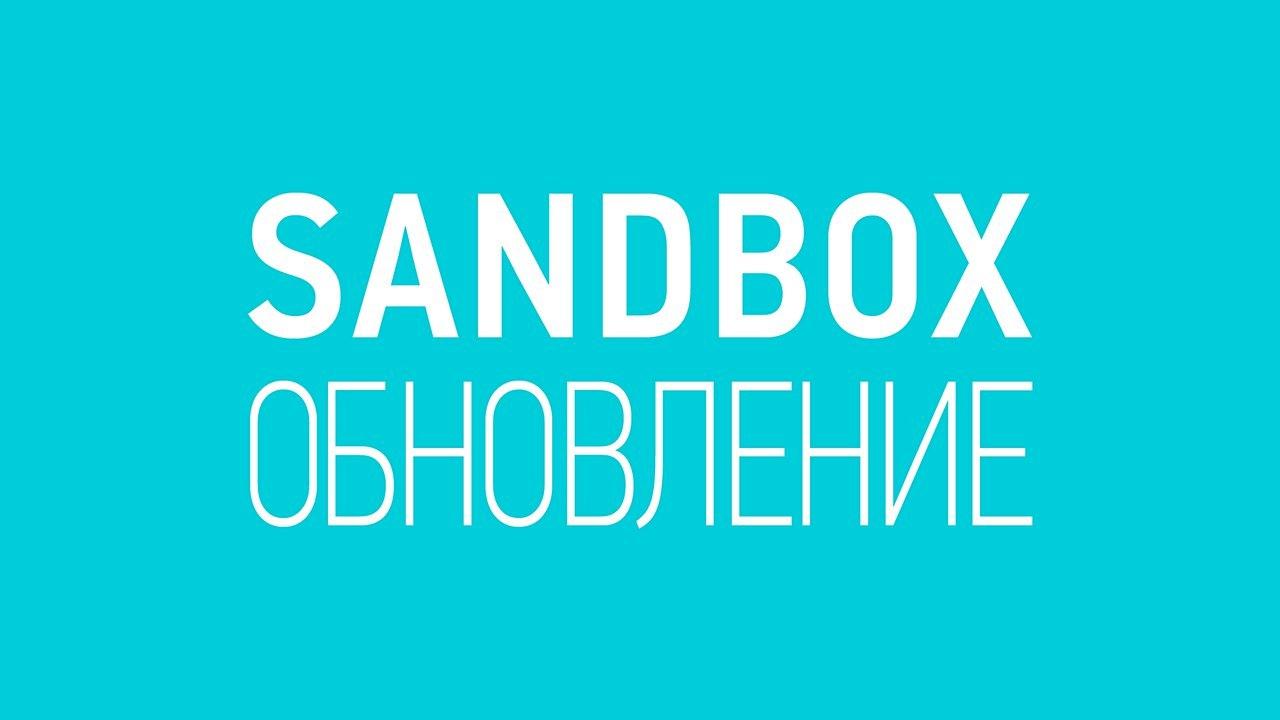 SandBox Update