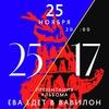 25/17    СПб    А2    25.11.2017