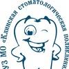 """ГАУЗ МО """"Клинская стоматологическая поликлиника"""""""