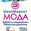 ШвейМаркет МОДА: швейные машины, пряжа, вышивка