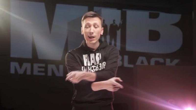 """""""RAP Кинообзор 3. Ностальгия"""" - Люди в черном"""