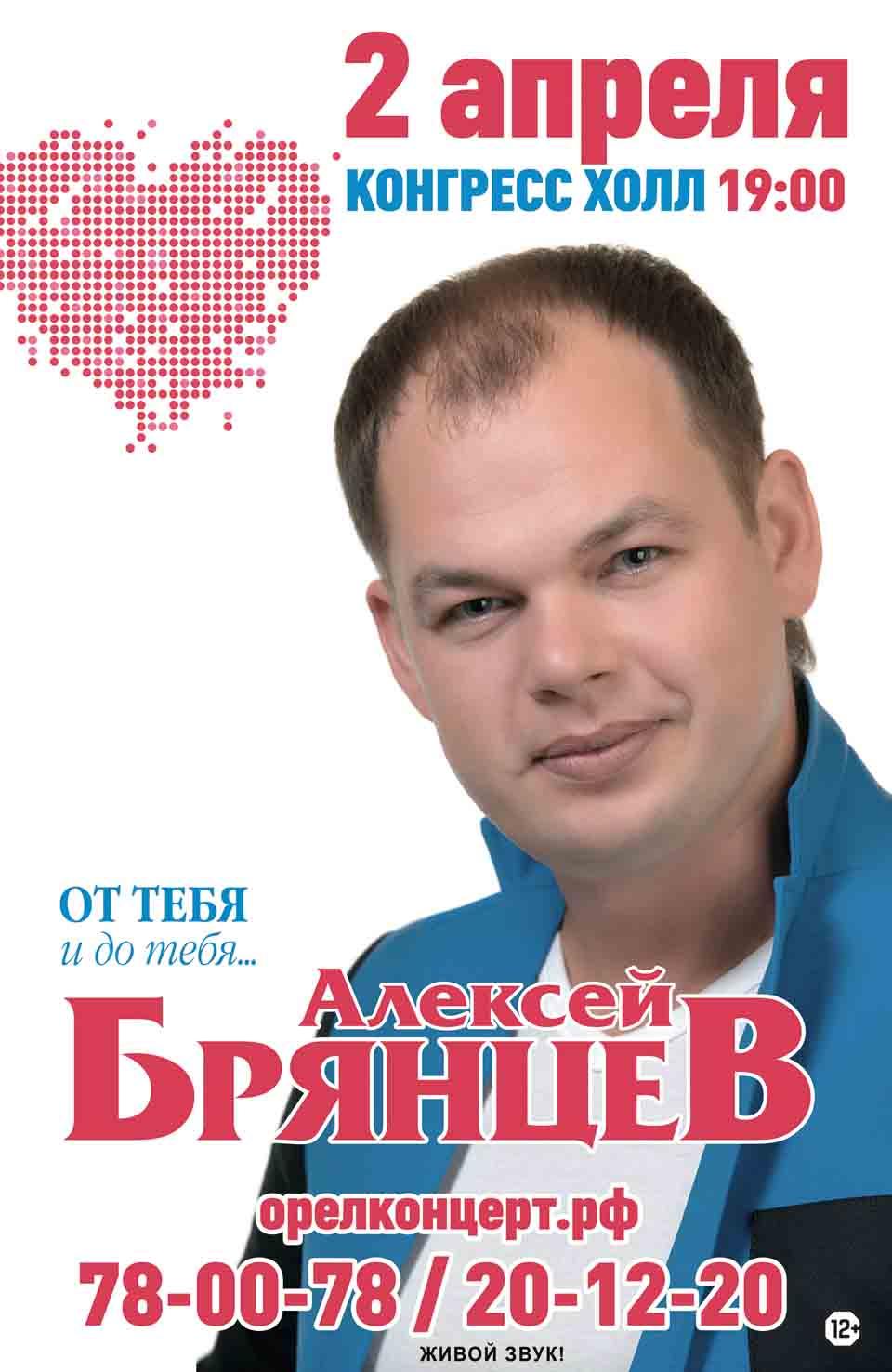 Алексей Брянцев «От тебя и до тебя…»
