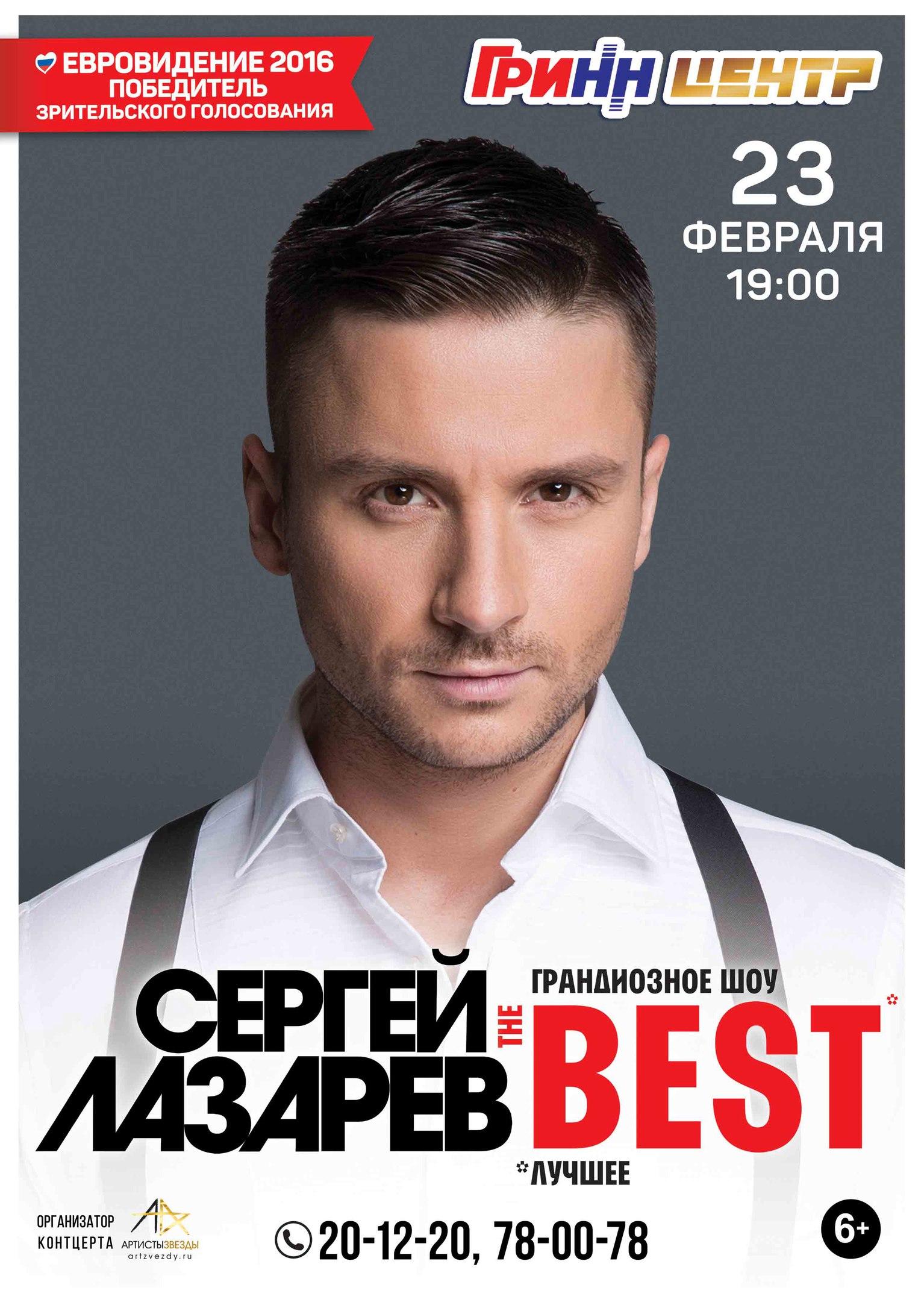 Сергей Лазарев «The Best»