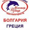 МастерВГтур|Отдых и туры на море|Болгария|Скидки