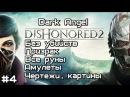 Скоростное прохождение Dishonored 2. Без убийств. Призрак. Миссия №4. Механический осо...
