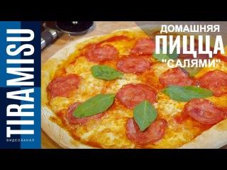Пицца с колбасой и сыром   Easy Homemade Pizza Recipe   Вадим Кофеварофф