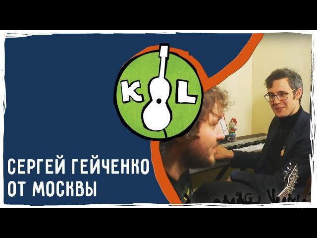 Сергей Гейченко - От Москвы до самых до окраин