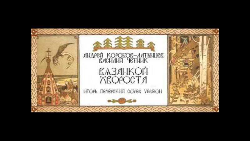 АКЛ Четник Вязанкой хвороста (сover Игорь Печерский)