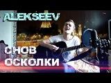 ALEKSEEV - Снов Осколки (cover / кавер) под гитару