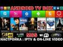 ANDROID TV BOX - ПОДРОБНАЯ НАСТРОЙКА приставкок для телевизоров - M8S