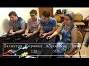 Финал чемпионата Астрахани по своей игре с фальстартами