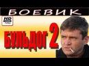 БУЛЬДОГ 2. ЖЕСТКИЙ БОЕВИК ФИЛЬМ 2017 РУССКИЙ