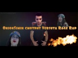 OnionSimin смотрит видео Versuta rage rap Магнус, дай хорошее РП
