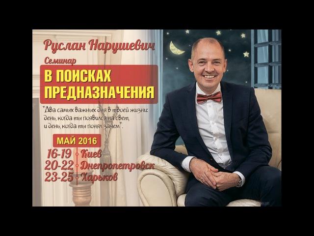 Как найти свое предназначение. Р. Нарушевич. Киев 2016. День 1