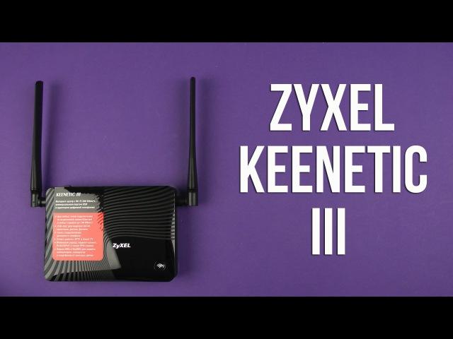 Распаковка Zyxel Keenetic III