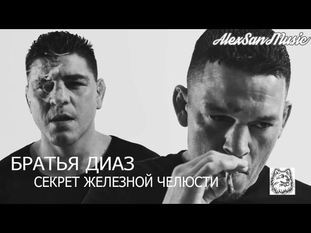 Ник и Нейт Диаз. Секрет железной челюсти (Русские субтитры)