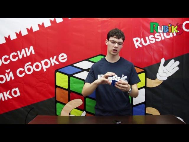 ✅Как собрать кубик Рубика Самый легкий способ для начинающих от Rubik's С Рябко Часть 1