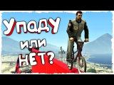 ПОПОтрясный скилл-тест паркур на BMX по лезвию ножа [Гонки GTA ONLINE Смешные Моменты]  ...