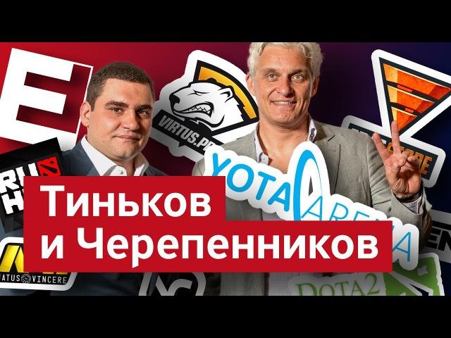 Бизнес-секреты 3.0: Антон Черепенников, основатель киберспортивного холдинга ESforce